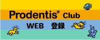 『プロデンティスクラブ』WEB入会フォーム
