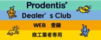 『プロデンティスディーラースクラブ』WEB入会フォーム
